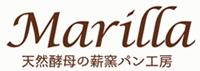 天然酵母の薪窯パン工房 マリラ